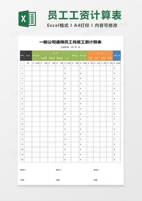 一般公司通用员工月度工资计算表excel模板