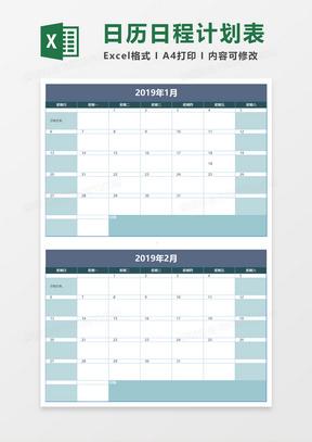 任意年份日历日程工作计划表excel模板