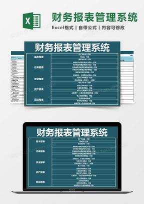 财务报表管理系统excel模板