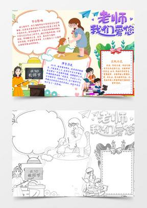 学生卡通可爱感恩教师节小报手抄报国产成人夜色高潮福利影视
