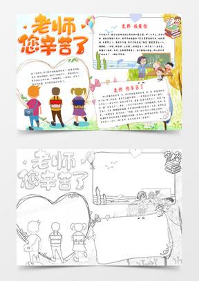 清新卡通教师节小报手抄报国产成人夜色高潮福利影视