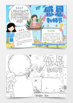 卡通清新感恩教师节手抄报国产成人夜色高潮福利影视