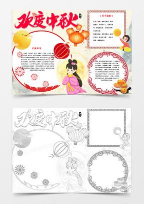 中国风欢度中秋传统节日手抄报国产成人夜色高潮福利影视