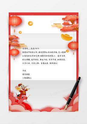 喜庆灯笼年味春节中国风信纸word信纸模板