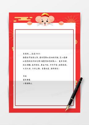 喜庆鼠年春节中国风信纸word信纸模板