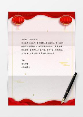大红喜庆灯笼中国风信纸word信纸模板