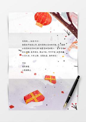 恭贺新春中国风信纸word信纸模板