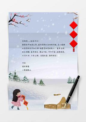 喜庆灯笼新春中国风信纸word信纸模板