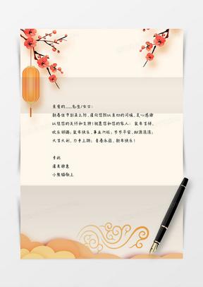 金黄年味鼠年中国风信纸word信纸模板