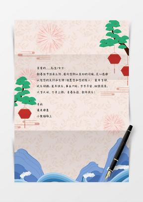 喜庆灯笼春节中国风信纸word信纸模板