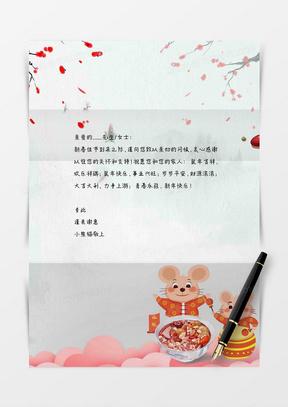 清新热闹鼠年春节中国风信纸word信纸模板
