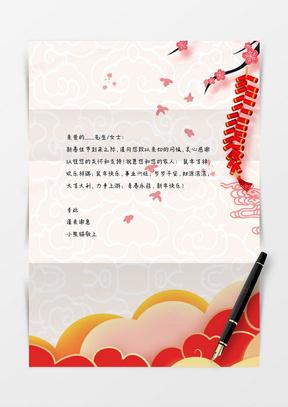 红色喜庆鞭炮中国风信纸word信纸模板
