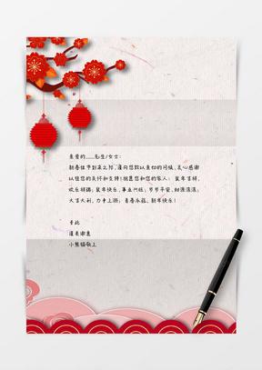 新年红火春节中国风信纸word信纸模板