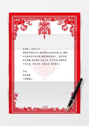 新年剪纸剪影红色中国风信纸word信纸模板