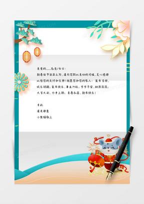 清新鼠年春节中国风信纸word信纸模板
