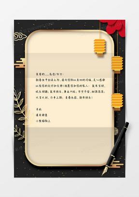 金色大气高端春节中国风信纸word信纸模板