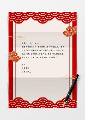 简约喜庆红色中国风信纸word信纸模板
