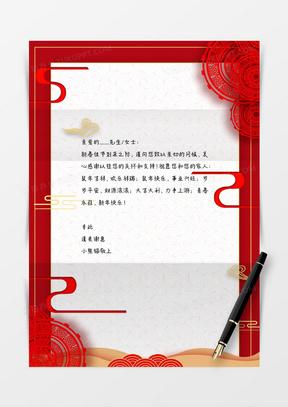 新春春节新年中国风信纸word信纸模板