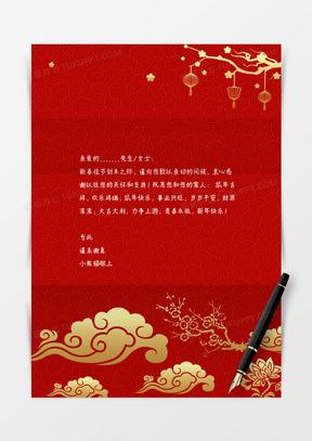 大气喜庆新年中国风信纸word信纸模板
