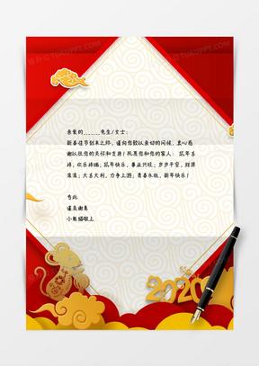 鼠年开心新年中国风信纸word信纸模板