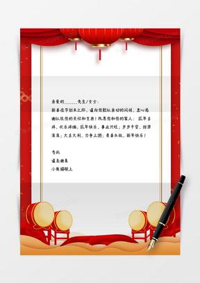 喜庆祝福新年中国风信纸word信纸模板