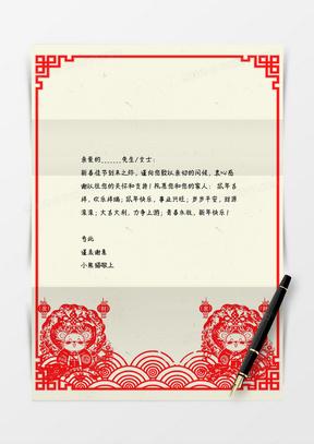 剪纸拜年新年中国风信纸word信纸模板