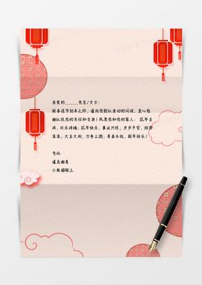 简约温馨新年中国风信纸word信纸模板