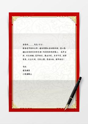 简约大气新年中国风信纸word信纸模板