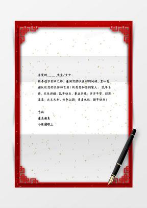 新年祝福中国风信纸word信纸模板
