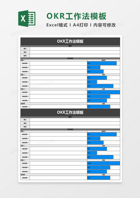 简单OKR工作法模板