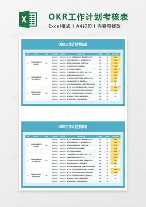 OKR工作计划考核表excel模板