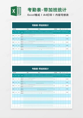 考勤表-带加班统计excel模板