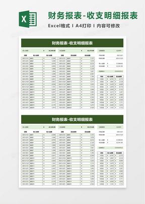 简洁财务报表收支明细报表excel模板