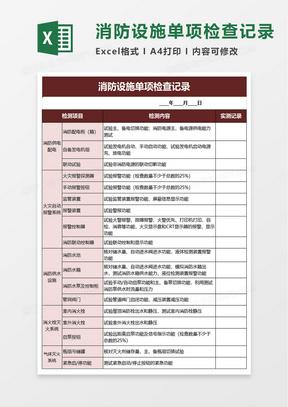 消防设施单项检查记录excel模板