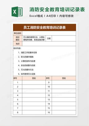 员工消防安全教育培训记录表excel模板