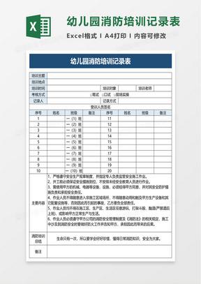 幼儿园消防培训记录表excel模板