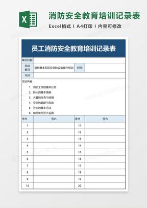 简洁员工消防安全教育培训记录表excel模板