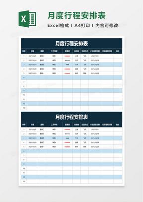 月度行程安排表excel模板