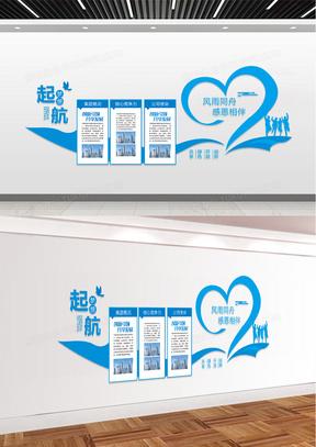 公司企业宣传梦想起航文化墙