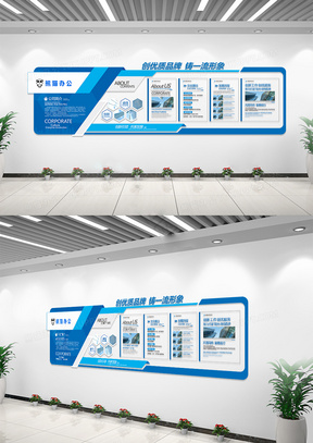 蓝色企业文化文化墙