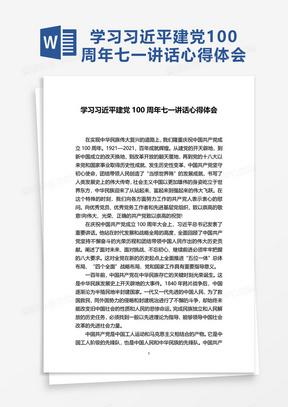 学习习近平建党100周年七一讲话心得体会国产成人夜色高潮福利影视