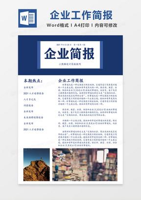 公司宣传简报简约国产成人夜色高潮福利影视