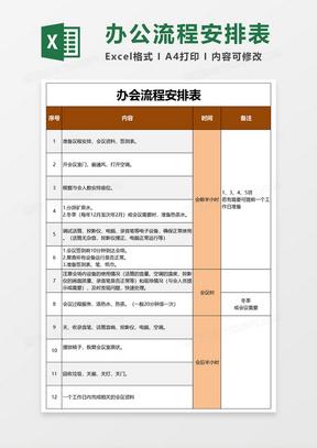 办公流程会议表Excel模板