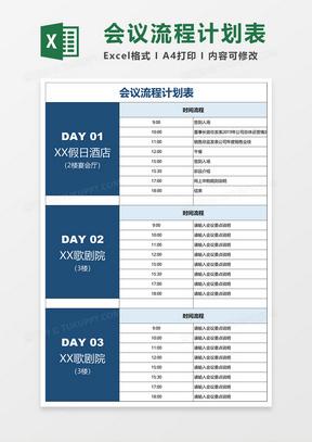 会议流程计划表Excel模板