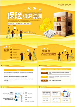 金融保险知识培训课件PPT模板