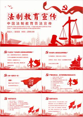 中国法制教育普法宣传动态PPT模板