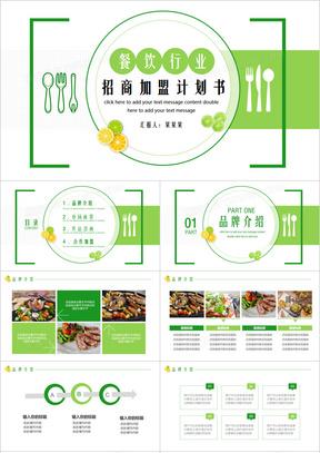 餐饮行业招商加盟计划书PPT模板