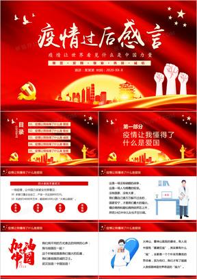 疫情过后感言疫情让世界看见什么是中国力量动态PPT模板