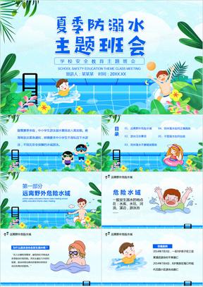 夏季防溺水校园教育主题班会动态PPT模板