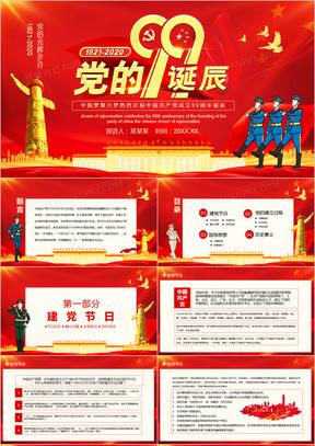 中国梦复兴梦热烈庆祝中国共产党成立99周年诞辰动态PPT模板